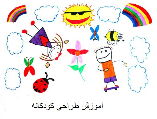 آموزش طراحی کودکانه